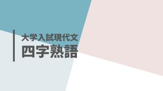 大学入試四字熟語サムネイル