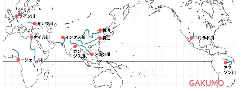 世界の主な河川一覧図(高校地理)