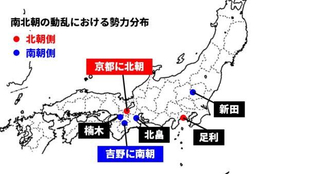 南北朝の動乱勢力図