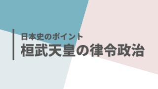 桓武天皇の律令政治サムネイル