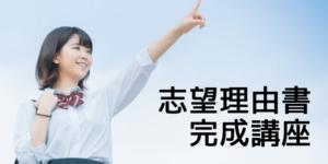 AO入試志望理由書作成講座