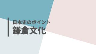 鎌倉文化サムネイル