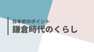 鎌倉時代のくらしサムネイル