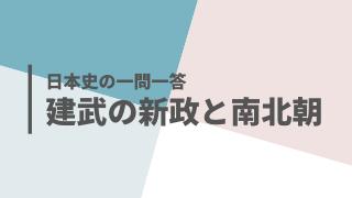 【高校日本史】建武の新政と南北朝の一問一答サムネイル