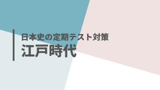 江戸時代定期テストサムネイル