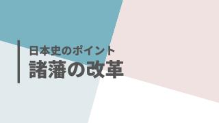 諸藩の改革サムネイル