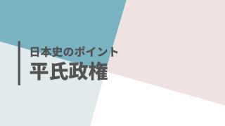 平氏政権サムネイル