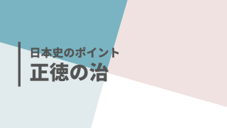 新井白石の政治(正徳の治)サムネイル