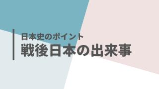 戦後の日本の主な出来事サムネイル