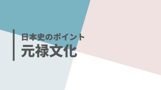 元禄文化サムネイル