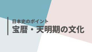 宝暦・天明期の文化サムネイル