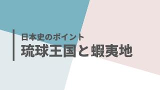 琉球王国と蝦夷地サムネイル