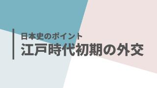 江戸時代初期の外交サムネイル