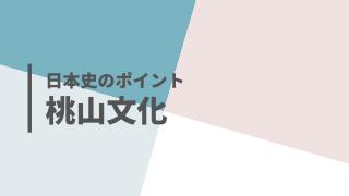桃山文化サムネイル
