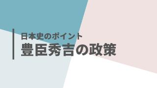 豊臣秀吉の政策サムネイル