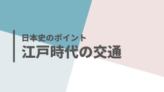 江戸時代の交通の整備と発達サムネイル