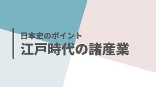 江戸時代の諸産業の発達サムネイル