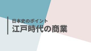 江戸時代の商業サムネイル