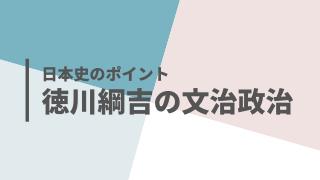 徳川綱吉の文治政治サムネイル