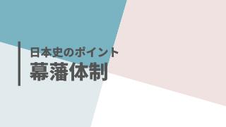 幕藩体制サムネイル