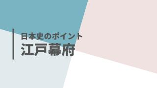 江戸幕府サムネイル