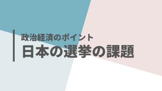 日本の選挙の課題サムネイル