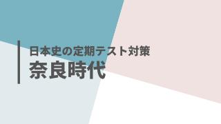 奈良時代定期テスト対策サムネイル