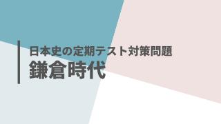 鎌倉時代の定期テストサムネイル