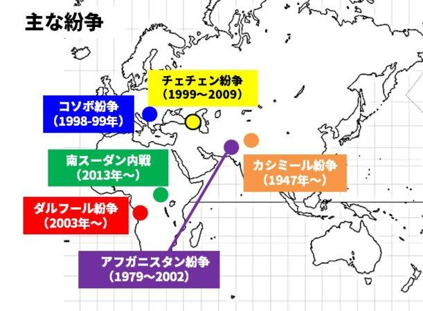 主な地域紛争地図