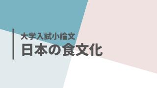 日本の食文化サムネイル